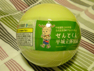 sento-kun ball.jpg